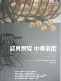 【書寶二手書T1/科學_IPH】諾貝爾獎中獎指南_楊玉齡, 杜赫堤