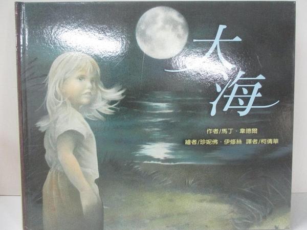 【書寶二手書T3/少年童書_DUG】大海_馬丁.韋德爾
