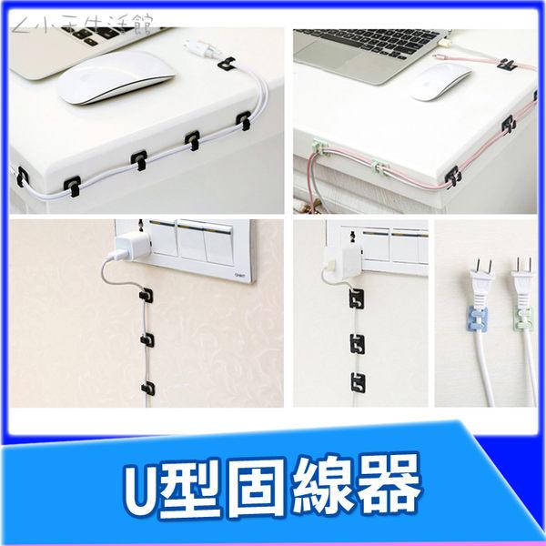 U型理線器 固線器 傳輸線 電線 充電線 固定器