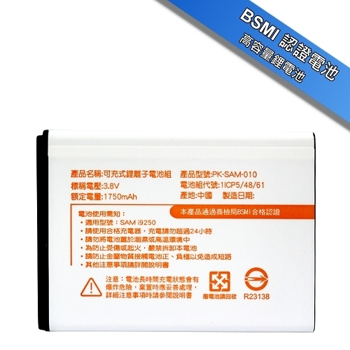 Koopin 認證版高容量防爆鋰電池 SAMSUNG I9250/Galaxy Nexus(Global)