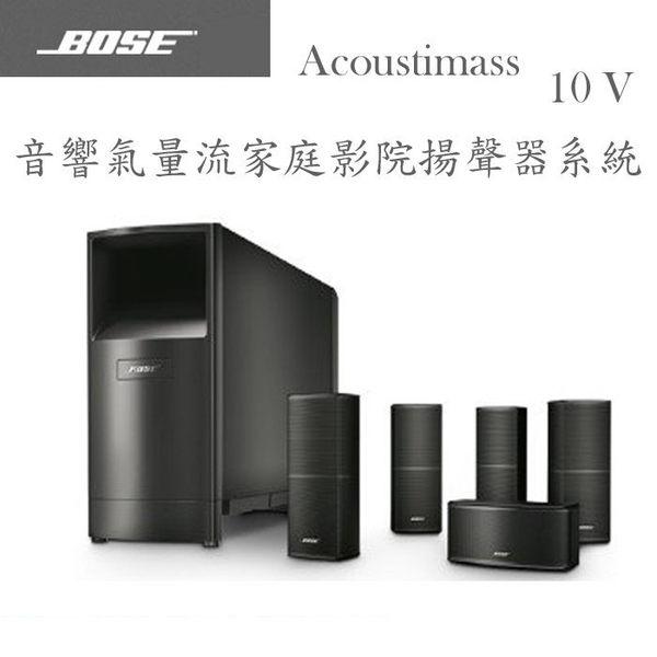 BOSE Acoustimass 10V / AM-10 V / AM10 V 5.1聲道音響氣量流家庭影院【貿易商貨保固1年+免運】