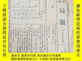 二手書博民逛書店朝鮮鐵道局局報罕見昭和五年Y4260