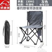 椅子 戶外折疊椅子便攜露營沙灘釣魚椅凳畫凳寫生椅馬扎小椅子折疊凳子艾莎嚴選YYJ