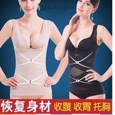 塑身衣女 束腹褲透氣無痕交叉塑身背心收腹收腰美體塑身內衣女產後保養美體衣《小師妹》yf1234