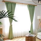 簡約加厚全遮光成品窗簾布料遮陽客廳臥室飄窗短簾布