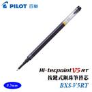 PILOT 百樂 BXS-V5RT 鋼珠筆替芯 0.5mm /支