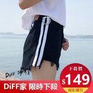 【DIFF】2018夏季側條紋直筒褲毛邊...