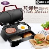 美國烤面包機家用早餐機多士爐全自動Nostalgia ElectricsRCKM700 220v名購居家