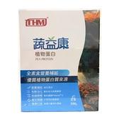 台灣康醫~蔬益康(植物蛋白粉)500公克/罐