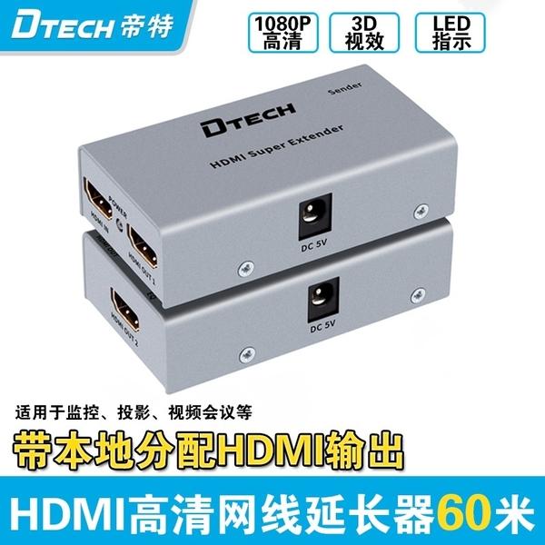 【生活家購物網】DTECH HDMI網路延長器 網絡50公尺延長 FHD影音 1分2 HDMI 轉網路傳輸器