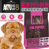 【培菓寵物48H出貨】免運英國AATU超級8》皇室85%鮭魚低敏無穀挑嘴幼犬糧-1.5kg