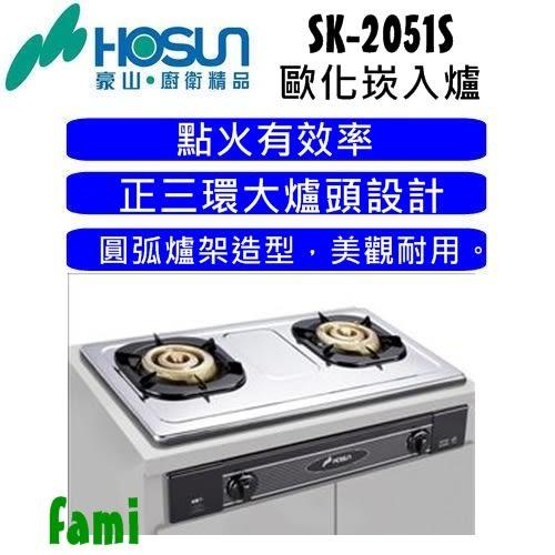 【fami】豪山歐化式崁入爐  SK-2051S  三環銅爐頭崁入爐