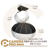 ◎相機專家◎ 預購 Nanlite 南光 LT-80 燈籠柔光箱 柔光罩 Forza 適用 保榮 80cm 南冠 公司貨