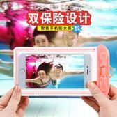 (交換禮物)手機防水袋 蘋果7/6plus潛水套通用游泳溫泉拍照觸屏防水套6s防雨