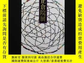 二手書博民逛書店「罕見」【正倉院展 1985 (Exhibition of Sh