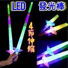 閃光伸縮劍發光棒 加油棒 (取代螢光棒)跨年演唱會 -艾發現