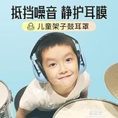 兒童隔音耳罩防噪音睡覺睡眠學習舒適靜音神器降噪專業架子鼓耳機 易家樂
