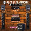 【新竹勝豐群音響】5.1超值劇院組 Pioneer擴大機  Triangle 喇叭(黑色) Paradigm 環繞 重低音喇叭