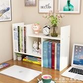 書桌上簡易書架學生宿舍置物架子簡約小型書櫃桌面辦公室收納 科炫數位
