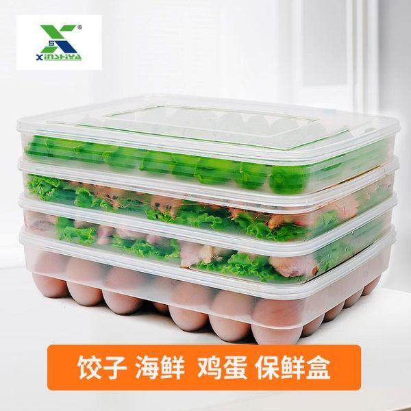 金豬迎新餃子盒凍餃子冰箱收納盒保鮮雞蛋盒水餃多層速凍餛飩盒混沌托盤