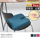 保暖 坐墊 記憶 椅子【I0112】舒壓...