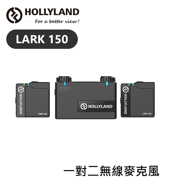 黑熊數位 HOLLYLAND LARK 150 一對二無線麥克風 二發一收 全指向 收音 直播 廣播級 採訪 充電款