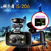 領先者IS-206前後雙鏡頭行車紀錄器1080P高畫質+送32GB【FLYone泓愷】