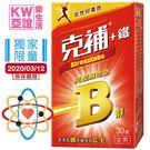 【福利品 即期品】克補B群+鐵 30錠 (保存期限2020/03/12)
