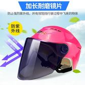 夏季男女摩托車頭盔防曬夏天電動車安全帽半盔半覆輕便式防紫外線 挪威森林