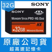 SONY Memory Stick PRO-HG Duo HX 32GB 超高速 50MB 記憶卡