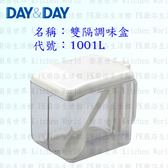 【PK 廚浴 館】高雄Day Day 日日不鏽鋼廚房 1001L 雙隔調味盒ABS 塑膠