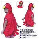 【可愛動物-紅鳥】可愛動物服裝萬聖節聖誕節化妝表演舞會派對造型角色扮演服裝道具
