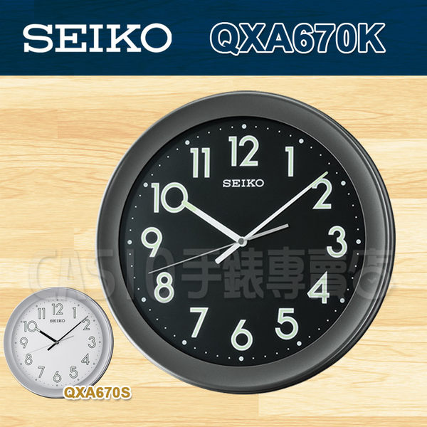 CASIO 手錶專賣店 SEIKO 精工 掛鐘專賣店 QXA670K/QXA670 夜光 黑 指針式