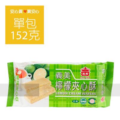 【義美】檸檬夾心酥152g/包,奶素