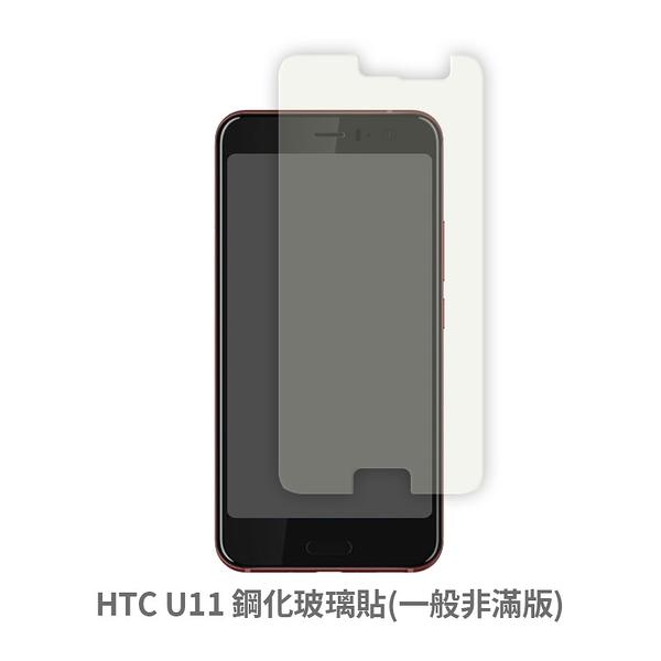 HTC U11 鋼化玻璃貼(一般非滿版) 保護貼 玻璃貼 抗防爆 鋼化玻璃膜 螢幕保護貼