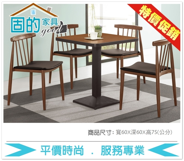 《固的家具GOOD》484-1-AP 曼特爾2尺商業桌
