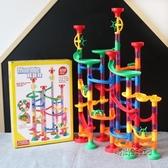 歐美兒童滾珠軌道滑道彈珠玩具游戲太空管道積木益智滑道拼裝玩具「時尚彩虹屋」