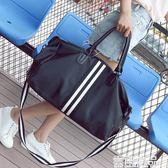 短途旅行包女手提行李包男韓版大容量簡約旅行袋輕便防水健身包潮 新年鉅惠