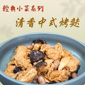 清香中式滷烤麩 冷熱享用都美味【金賓小菜系列】