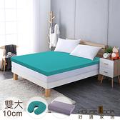 House Door 吸濕排濕布10cm記憶床墊CP組-雙大6尺青碧藍