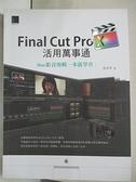 【書寶二手書T1/電腦_DZI】Final Cut Pro X活用萬事通:Mac影音剪輯一本就學會!_蘋果梗