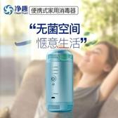 室內臭氧空氣消毒機發生器家用小型家庭衣物車載便攜汽車殺菌凈化  【快速出貨】情人