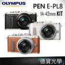 【免運 公司貨】OLYMPUS PEN Lite E-PL8 + 14-42mm f3.5-5.6 KIT 公司貨 微型單眼特惠下殺