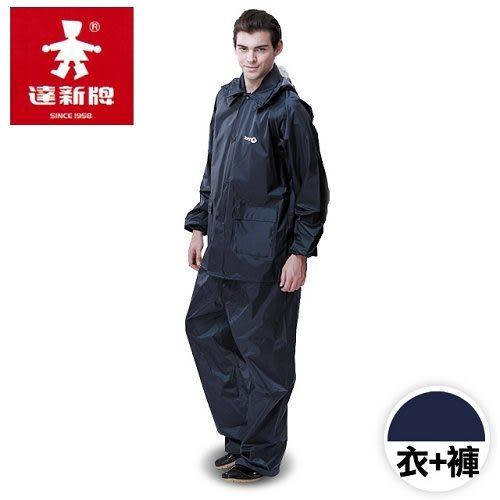 【達新牌】挺麗二件式雨衣套裝-深藍男款 / A1129_D11B