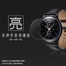 ◆亮面螢幕保護貼 SAMSUNG 三星 Gear S2 智慧手錶 保護貼【一組三入】軟性 亮貼 亮面貼 保護膜