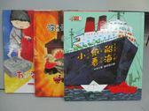 【書寶二手書T9/少年童書_POC】小紙船看海_汪汪的家_我要一個家_共3本合售_附光碟
