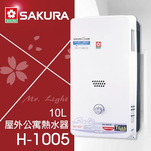 【有燈氏】櫻花 10L 公寓 屋外 傳統 熱水器 天然 液化 瓦斯熱水器 無氧銅 安裝另計【H-1005】