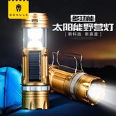 露營燈led太陽能可充電多功能釣魚夜釣SMY6086【123休閒館】