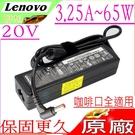 Lenovo 充電器(原廠)- 20V,3.25A,65W,Z360, Z370, Z380, Z400, Z460, Z470, Z480, Z485,ADP-65CH A