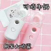 秒殺價蒸臉器納米噴霧迷你手持隨身補水儀小型USB充電式冷噴保濕蒸臉加濕器 童趣屋